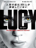 LUSY ルーシー