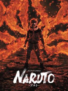 ライブ・スペクタクル「NARUTO‐ナルト‐」
